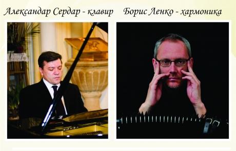Концерт Александар Сердар – клавир и Борис Ленко – хармоника